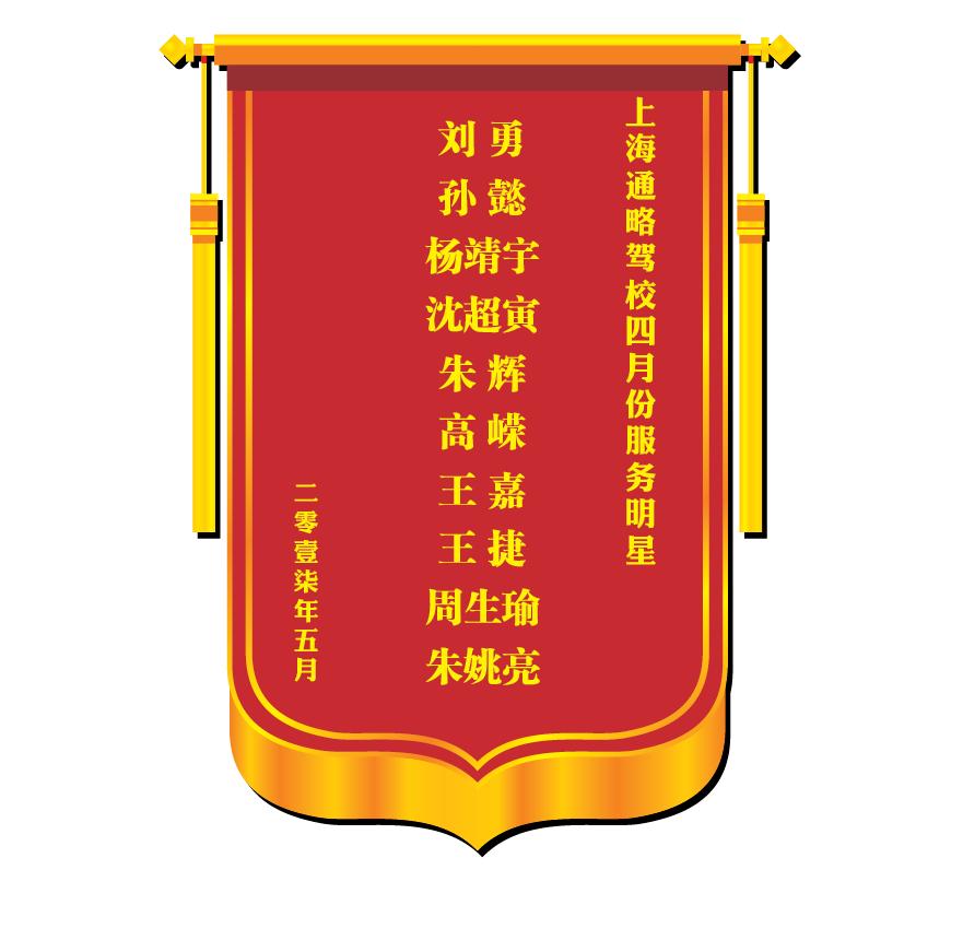 练车教练锦旗模板
